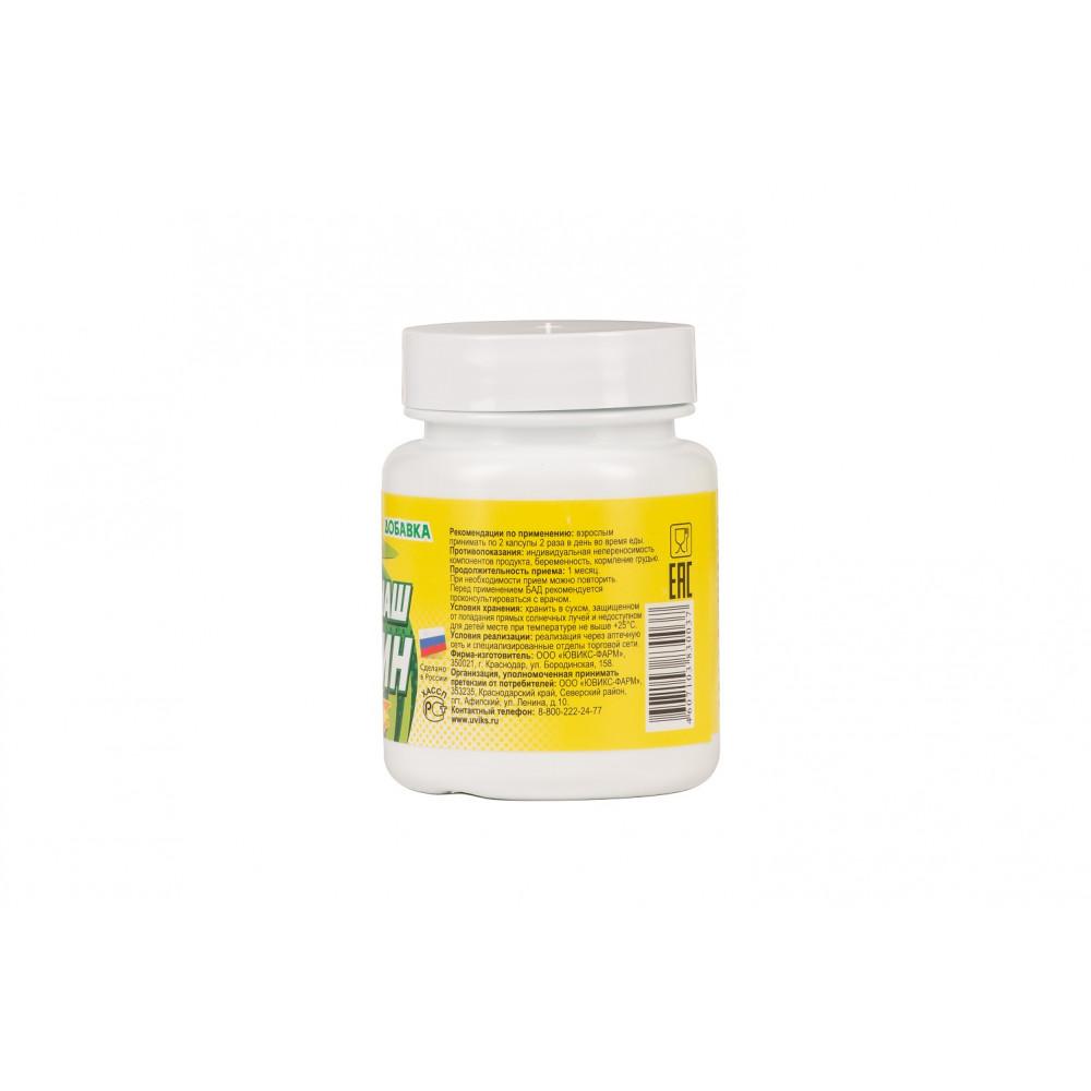 Лецитин подсолнечный 150 капсул (Наш лецитин)